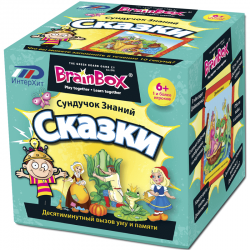 Сундучок знаний BRAINBOX 90727 Сказки