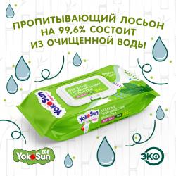 Влажные салфетки YokoSun ECO гипоаллергенные 100 шт